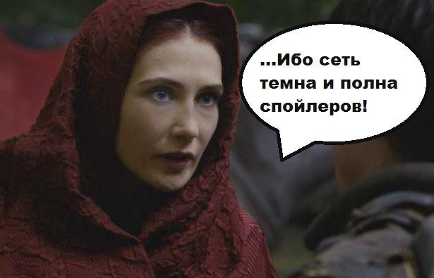 """Красная женщина из """"Игры престолов"""""""